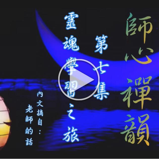 师心禅韵系列(七)灵魂学习之旅