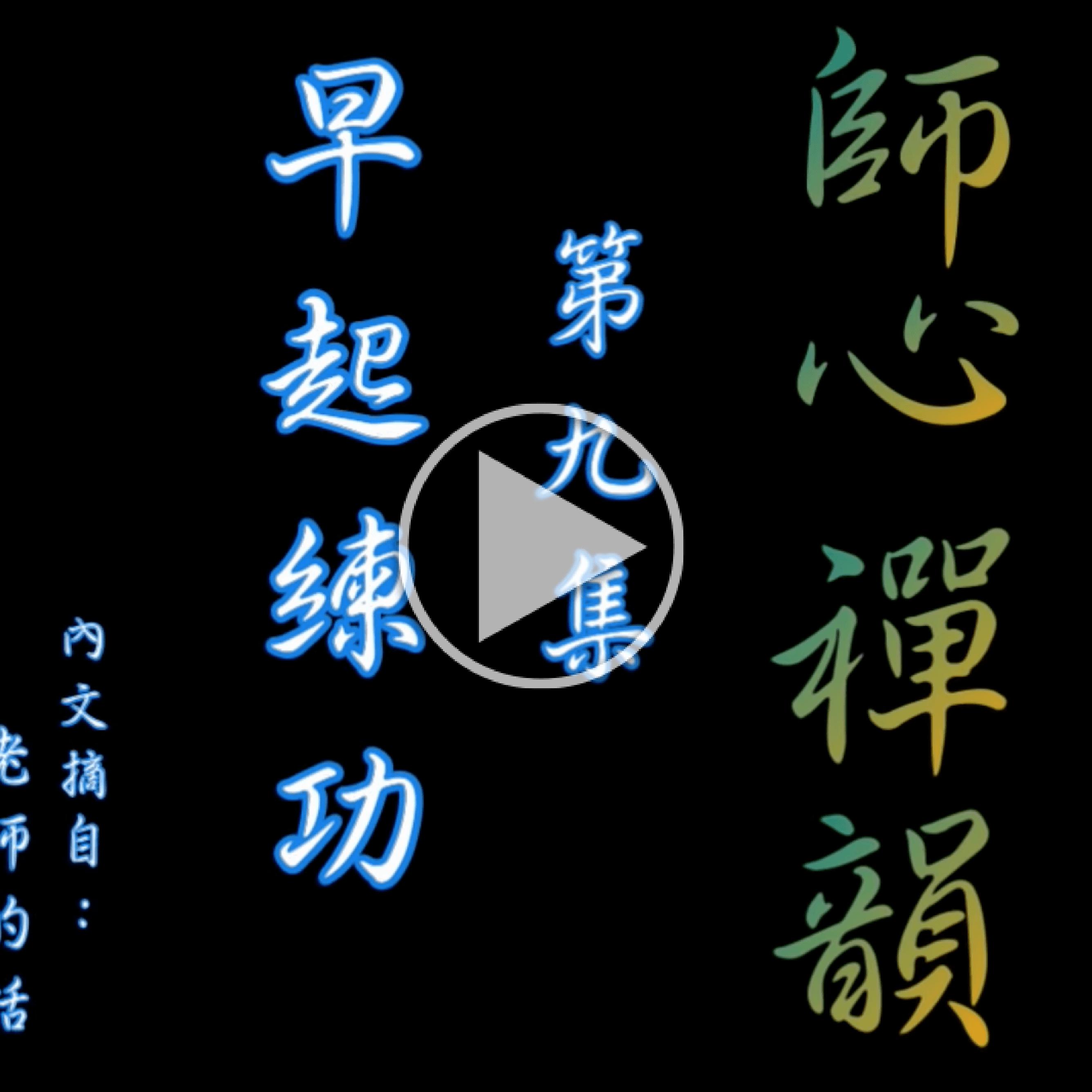 师心禅韵系列(九)早起练功