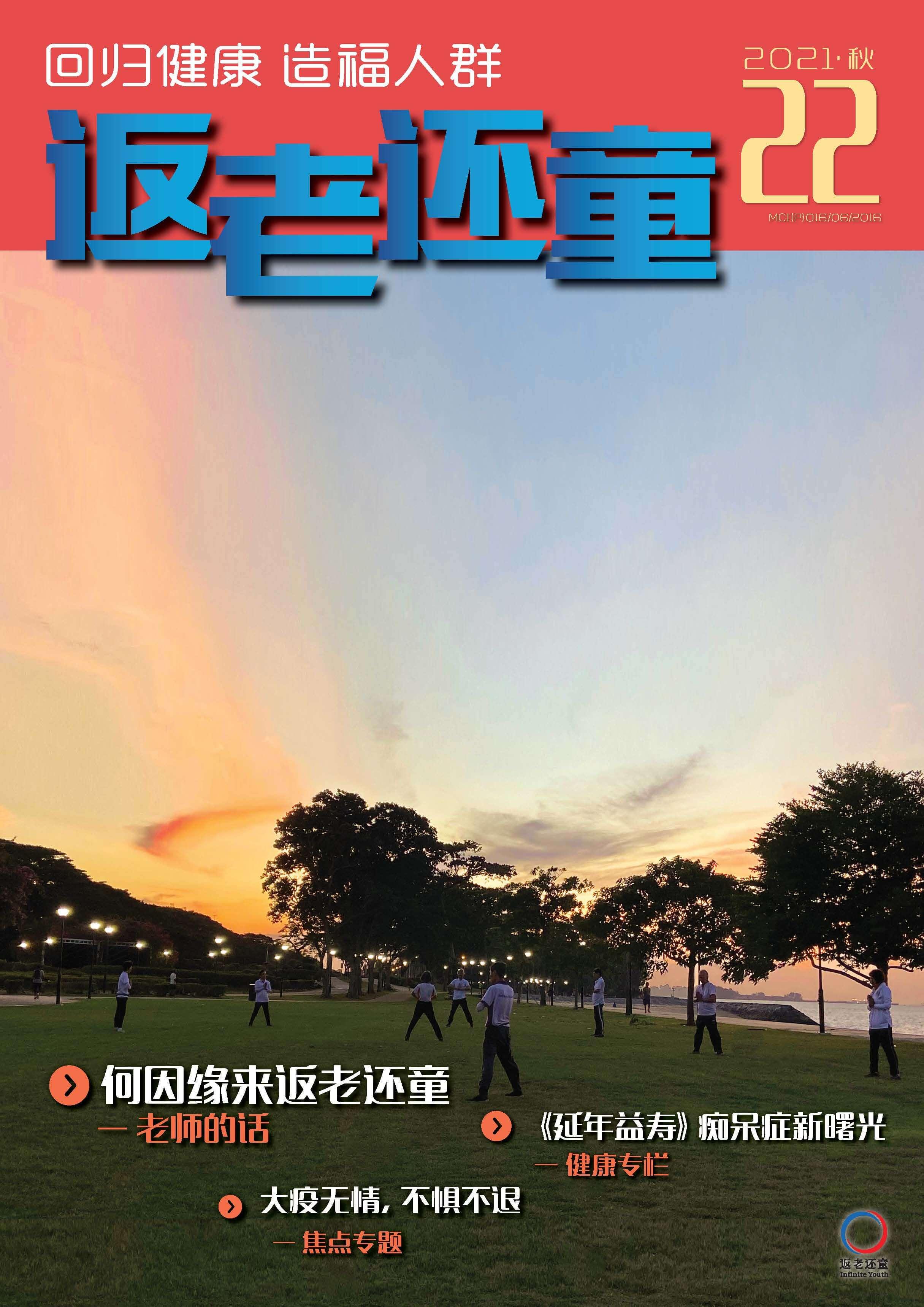 返老还童协会季刊第22期